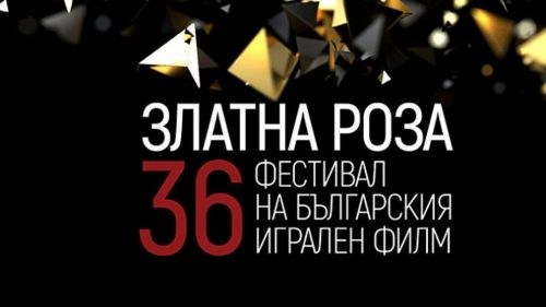 "See the Big Winners of the 36th Edition of the Bulgarian Film Festival ""Golden Rose"""