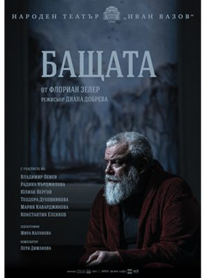 Today THE FATHER Comes To National Theatre in Sofia