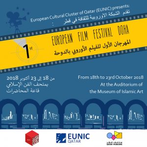 Bulgarian Production Among Selected for the First European Film Festival in Qatar
