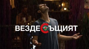 Omnipresent is the Film to Represent Bulgaria Foreign-Language Category of the Oscars