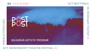 ACT FESTIVAL 2018 Brings Contemporary Art to Bulgaria this October