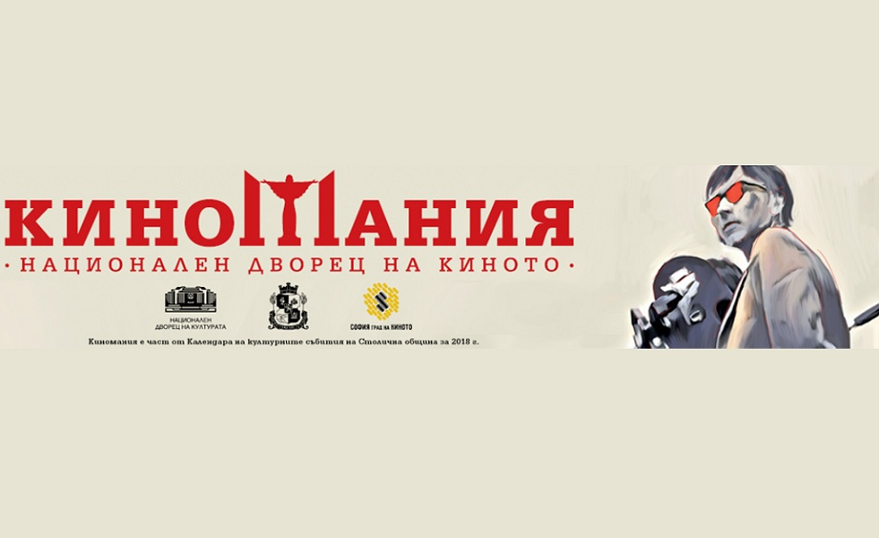 Bulgarian Kinomania Film Festival Features over 50 Hit Movies from Around the World