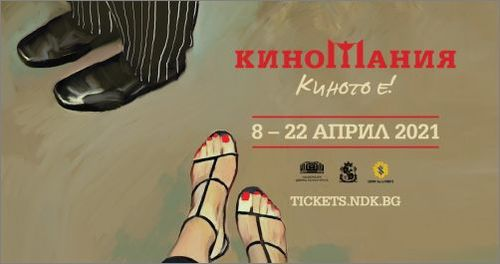 Kinomania Film Festival to Launch on April 8th