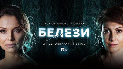 New Bulgarian Telenovela Series Starts on February 22 (Trailer)