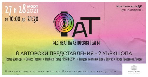The First Festival of Author Theater in Sofia will be held on March 27 and 28 at the New Theater of the National Palace of Culture