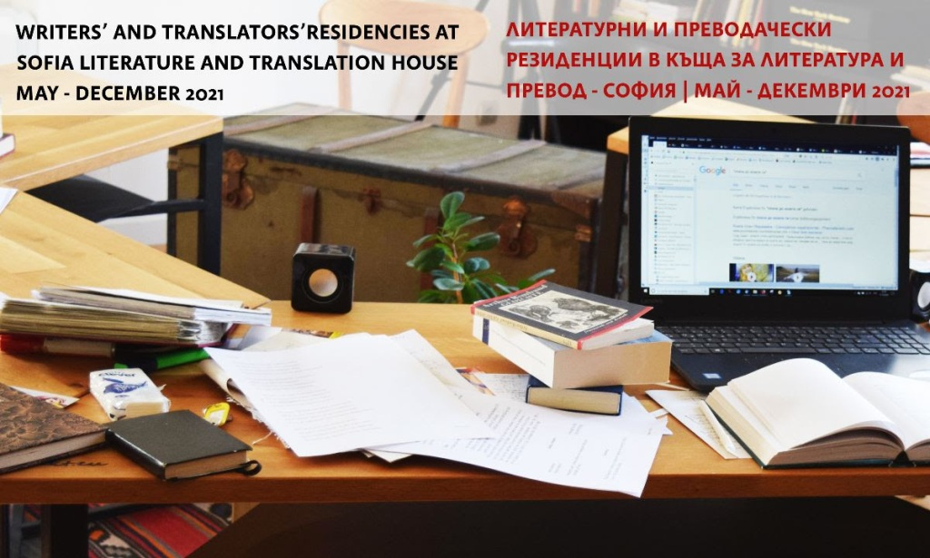 Creative Residence Program in Sofia for 2021