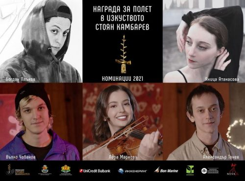 5 Young Artists Nominated for the Stoyan Kambarev Flight in Art Award 2021