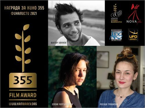 The International Jury Announced the Three Finalists for the Cinema Award 355