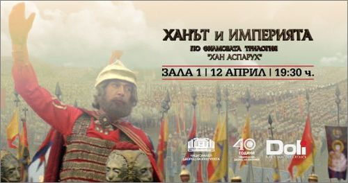 The Exclusive Screening of Bulgarian Epic The Khan and the Empire is Moved to April 12, 2021