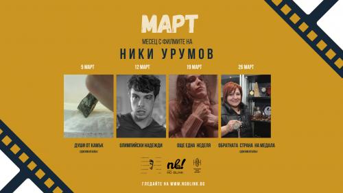 Month Dedicated to Niki Urumov's Films on NOBLINK.BG (Watch Here)