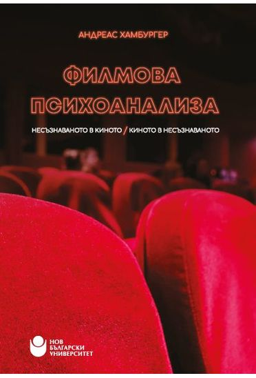 Presentation of Film Psychoanalysis. The Unconscious in Cinema – Cinema in the Unconscious by Andreas Hamburger
