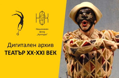 Digital Archive: Theater XX-XXI Century – a New Project of the Homo Ludens Foundation