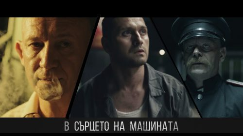 Big Audience Interest in the Trailer for New Bulgarian Feature In the Heart of the Machine