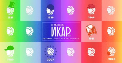 Nominations for the ICAR 2021 Awards by the Association of Theater in Bulgaria