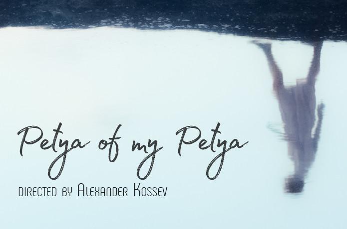 Petya of my Petya — Poetry and Prose between Life and Death