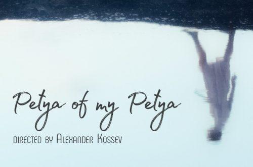 The New Bulgarian Film Petya of my Petya Premieres on SIFF 2021 (Trailer)