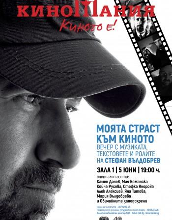 Meeting with Stefan Valdobrev at Kinomania