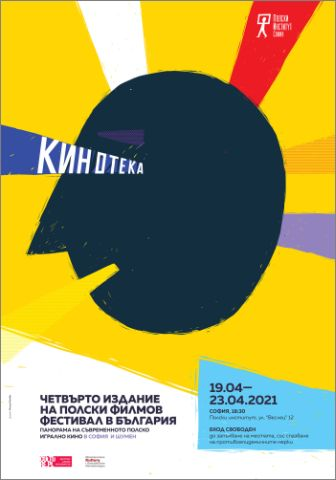 Kinoteka. Polish Film Festival in Bulgaria