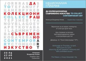 """Exhibition """"To Collect Contemporary Art"""". Vladimir Iliev Collection"""