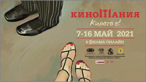 The 8 most Watched Movies from Kinomania Festival Go Online