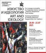 Art and Ideology —  Visiting Exhibition of Art Gallery Targovishte