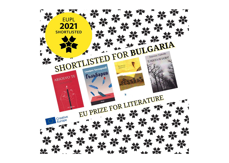 Bulgarian Nominations for the 2021 European Literature Award