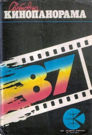 First World Cinema Panorama in Bulgaria 1987 (Poster Gallery)