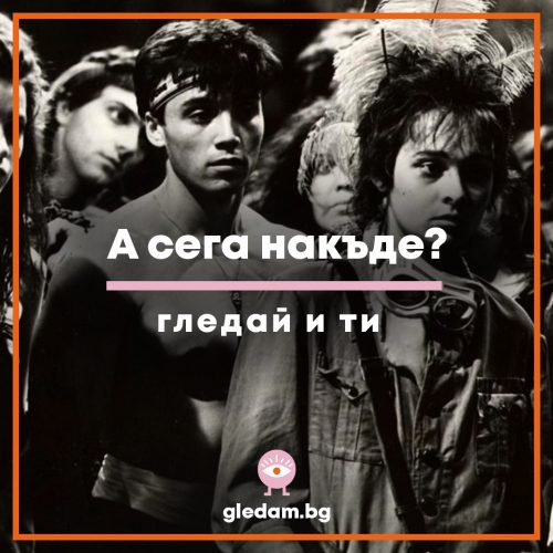 The Gledam.bg Platform for Bulgarian Cinema with a Film Panorama of Rangel Valchanov's Work