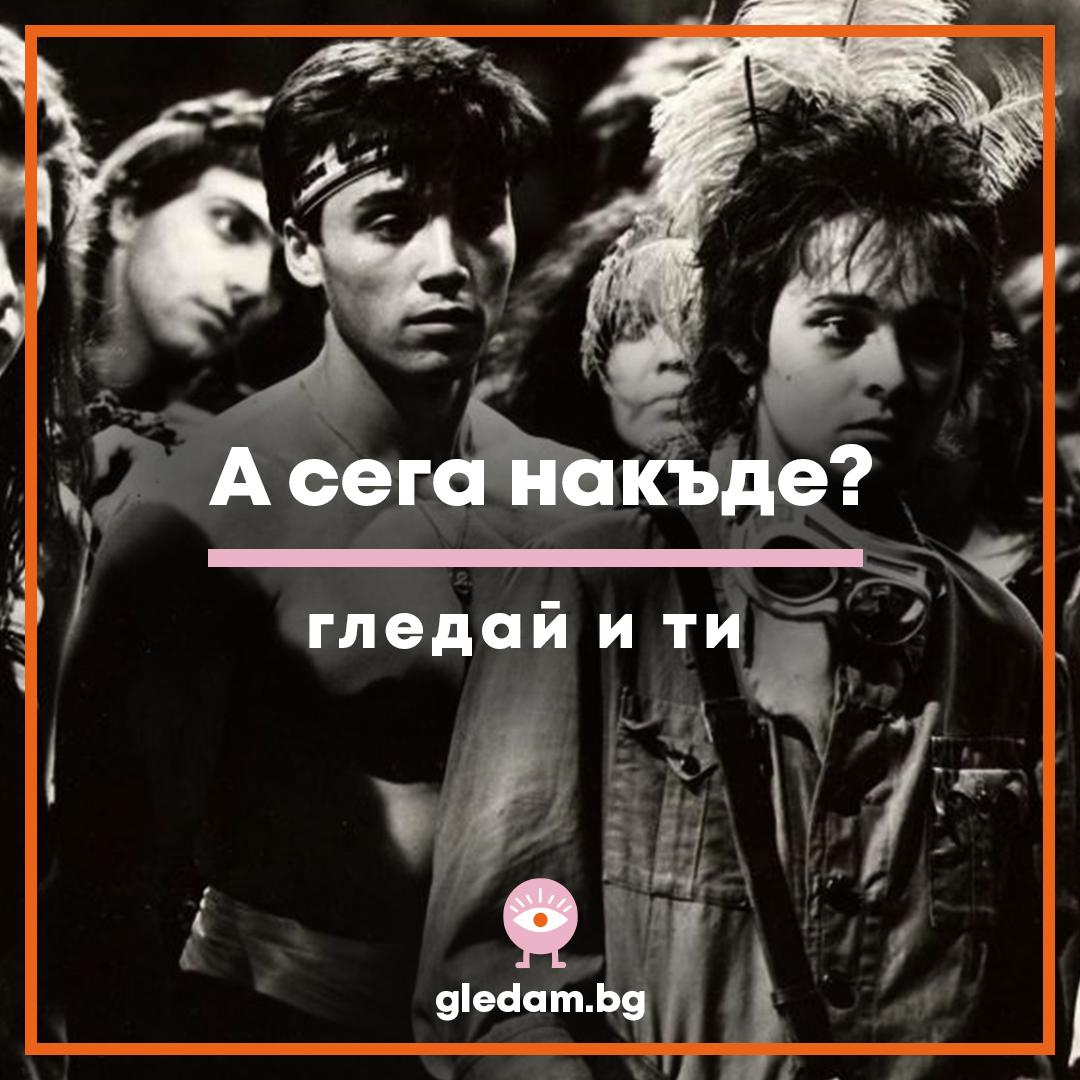 The Gledam.bg Platform for Bulgarian Cinema with a Film Panorama of Rangel Valchanov's Work
