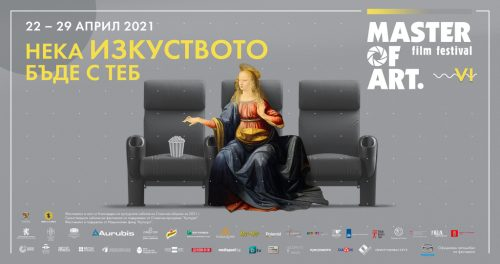 The Spring Edition of the MASTER OF ART Festival has Started