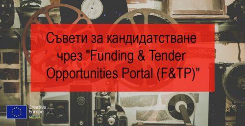 FUNDING & TENDER OPPORTUNITIES PORTAL (F&TP) APPLICATION TIPS
