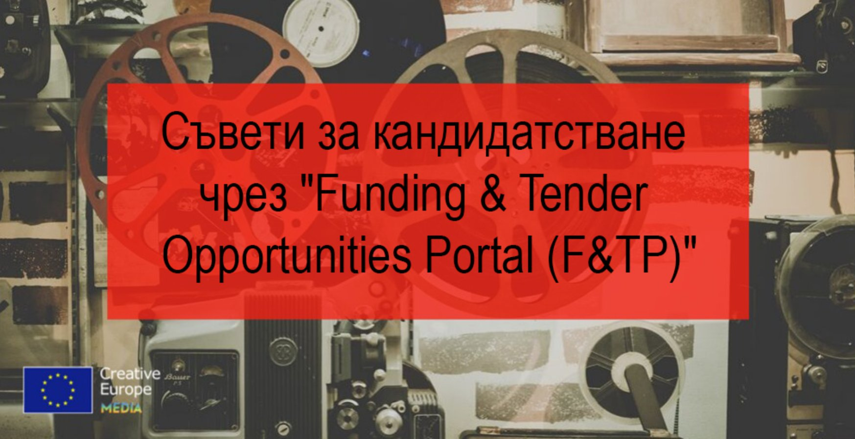 FUNDING & TENDER OPPORTUNITIES PORTAL (F&TP) APPLICATION TIPS