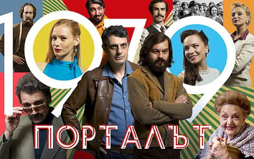 New Bulgarian TV Series The Portal Opens on May 2 on BNT (Trailer)