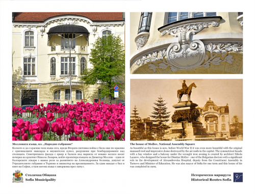 "Photo Exhibition ""Sofia Homes"" (Gallery)"