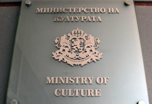 The Budget for Culture in Bulgaria is in Tragic State