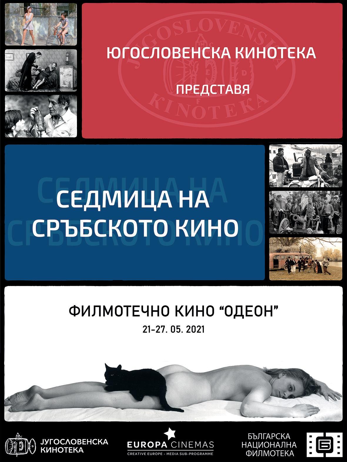 Serbian Cinema Week in Sofia Cinema Odeon