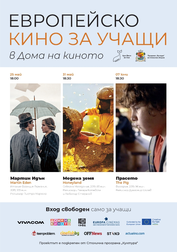 European Cinema for Students in Sofia — Spring Edition