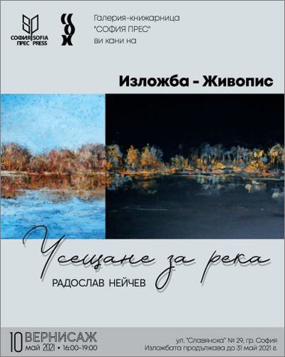 Sense of a river —  Exhibition of Paintings by Radoslav Neychev