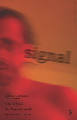 SIGNAL – Exhibition of Kosyo Minchev and Lyudmila Magdalena