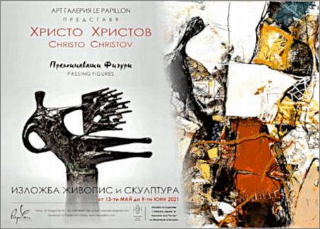 Papillon Art Gallery Presents Passing figures by Hristo Hristov