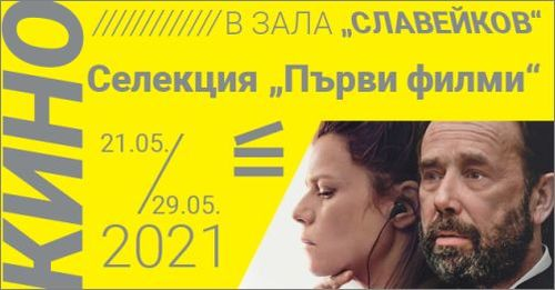 """French Institute in Bulgaria Presents """"First Films"""" Selection"""