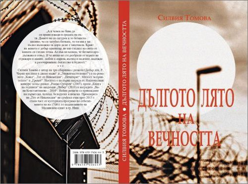Premiere of the Novel The Long Summer of Eternity by Silvia Tomova