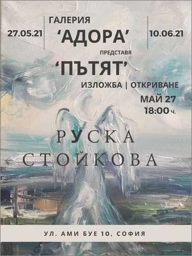 The Road —  Exhibition of Paintings by Ruska Stoykova
