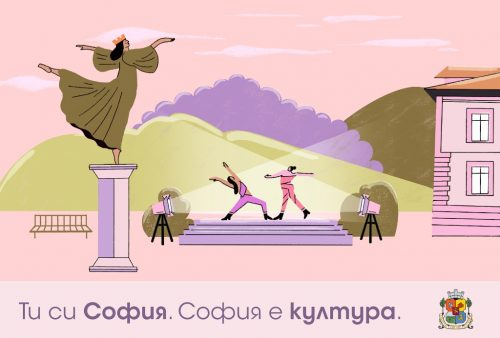 The Open-air Events of the Summer Program of Sofia Municipality Begin