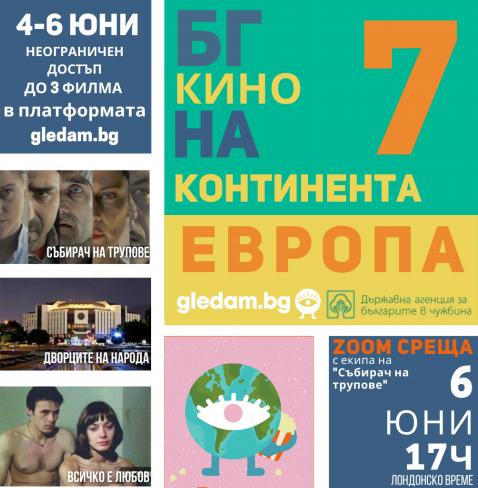 Weekend of Bulgarian Cinema in Europe
