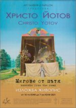 Moments from the Road —  Exhibition of Paintings by Hristo Yotov in Varna