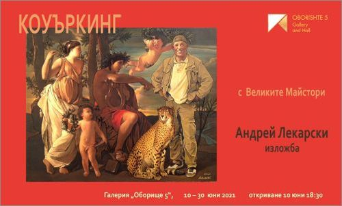 """""""Coworking with the Great Masters"""" — Exhibition by Andrei Lekarski"""