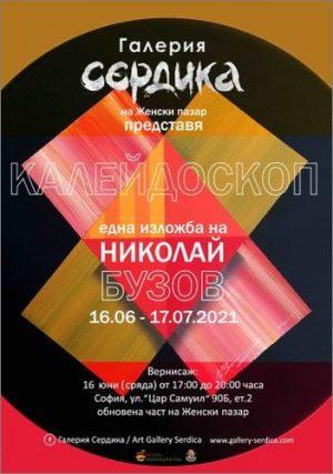 Kaleidoscope — Exhibition of Paintings by Nikolai Buzov