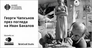 Exhibition Georgi Chapkanov Through the Eyes of Ivan Bakalov
