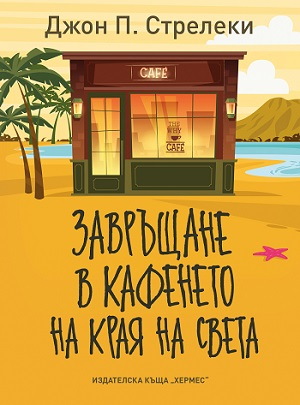 """The Sequel to the Bestseller """"Cafe at the End of the World"""" is Now in Bookstores"""